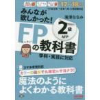 みんなが欲しかった!FPの教科書2級AFP '17-'18年版