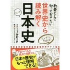 世界史から読み解く日本史 スッキリわかる! マンガ 教養として知っておきたい