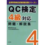 QC検定4級対応問題・解説集