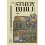 聖書 スタディ版 わかりやすい解説つき 新共同訳