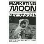 Yahoo!ぐるぐる王国2号館 ヤフー店月をマーケティングする アポロ計画と史上最大の広報作戦