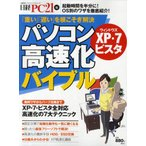 パソコン高速化バイブル ウィンドウズXP・7ビスタ 「重い」「遅い」を根こそぎ解決!