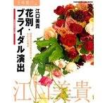 Yahoo!ぐるぐる王国2号館 ヤフー店花別・ブライダル演出