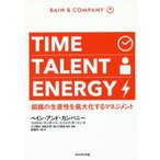 Yahoo!ぐるぐる王国2号館 ヤフー店TIME TALENT ENERGY 組織の生産性を最大化するマネジメント