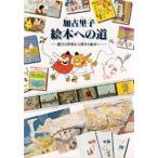 加古里子絵本への道 遊びの世界から科学の絵本へ