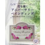 Yahoo!ぐるぐる王国2号館 ヤフー店花を描くアニバーサリーペインティング 記念日と家族の思い出を描くトールペイント