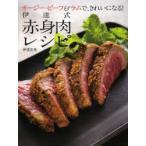 伊達式赤身肉レシピ オージー・ビーフ&ラムで、きれいになる!