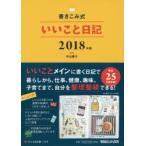 2018年版 書き込み式 いいこと日記