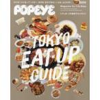 シティボーイの東京グルメガイド TOKYO EAT-UP GUIDE