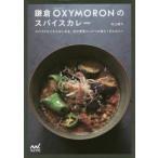 鎌倉OXYMORONのスパイスカレー スパイス5つからはじめる、旬の野菜たっぷりの具だくさんカレー