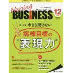 Nursing BUSiNESS チームケア時代を拓く看護マネジメント力UPマガジン 第12巻12号(2018-12)