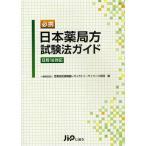 必携日本薬局方試験法ガイド 日局16対応