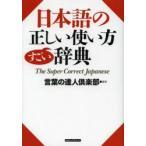日本語の正しい使い方すごい辞典