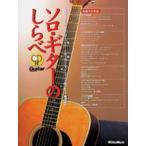 ソロ・ギターのしらべ CD付