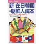 Yahoo!ぐるぐる王国2号館 ヤフー店新在日韓国・朝鮮人読本 リラックスした関係を求めて