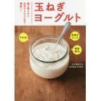 Yahoo!ぐるぐる王国2号館 ヤフー店玉ねぎヨーグルト 腸を整える&血液サラサラ効果で健康に!
