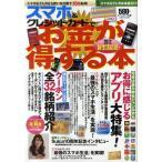 Yahoo!ぐるぐる王国2号館 ヤフー店スマホ&クレジットカードでお金が得する本 スマホはお得の塊、アプリはお役立ちの宝庫 2012新生活応援号