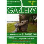 Yahoo!ぐるぐる王国2号館 ヤフー店ギャラリー アートフィールドウォーキングガイド 2009Vol.9