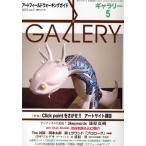 Yahoo!ぐるぐる王国2号館 ヤフー店ギャラリー アートフィールドウォーキングガイド 2010Vol.5