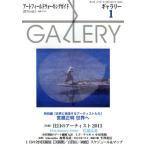 Yahoo!ぐるぐる王国2号館 ヤフー店ギャラリー アートフィールドウォーキングガイド 2013Vol.1