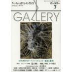 Yahoo!ぐるぐる王国2号館 ヤフー店ギャラリー アートフィールドウォーキングガイド 2013Vol.7