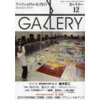 Yahoo!ぐるぐる王国2号館 ヤフー店ギャラリー アートフィールドウォーキングガイド 2013Vol.12