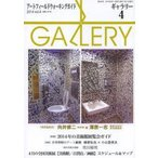 Yahoo!ぐるぐる王国2号館 ヤフー店ギャラリー アートフィールドウォーキングガイド 2014Vol.4