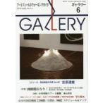 Yahoo!ぐるぐる王国2号館 ヤフー店ギャラリー アートフィールドウォーキングガイド 2014Vol.6