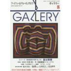 Yahoo!ぐるぐる王国2号館 ヤフー店ギャラリー アートフィールドウォーキングガイド 2015Vol.8