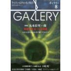 Yahoo!ぐるぐる王国2号館 ヤフー店ギャラリー アートフィールドウォーキングガイド 2016Vol.8