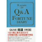 2015年版 Q&A開運5年日記