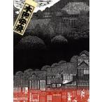 一刀の無限 木田安彦木版画集「西国三十三所」