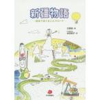 新疆物語 絵本でめぐるシルクロード