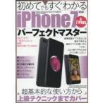 初めてでもすぐわかるiPhone7&7 Plusパーフェクトマスター 初めてiPhoneを手にする人にも安心!
