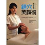 経穴美顔術 〈美容技術者必携〉東方美容教本 伝統美容の叡智で、健康で美しくなる