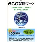 eco就職ブック 人と環境を大切にする仕事を探している人のために