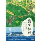 農す神戸 里山+都市。神戸市北区のちょうどいい暮らし