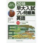 Yahoo!ぐるぐる王国2号館 ヤフー店早大入試プレ問題集英語 2018