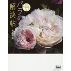 Yahoo!ぐるぐる王国2号館 ヤフー店バラのお悩み解決帖 完全オーガニックバラ栽培 2 BISES BOOKS