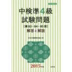 中検準4級試験問題 解答と解説 2015年版