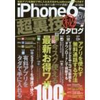Yahoo!ぐるぐる王国2号館 ヤフー店iPhone6超裏技マル秘カタログ 悪用厳禁!!最新お得ワザ100+