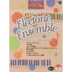 楽譜 月刊エレクトーンBestSel 3