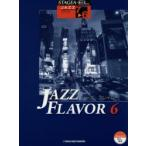 ジャズ・フレイバー 6