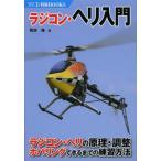ラジコン・ヘリ入門 ラジコン・ヘリの原理・調整ホバリングできるまでの練習方法