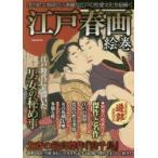 江戸春画絵巻 浮世絵と春画から華麗な江戸の性愛文化を紐解く 江戸時代に花開いた男女の秘め事