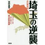埼玉の逆襲 「フツーでそこそこ」埼玉的幸福論