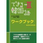 できる韓国語 初級 ワークブック