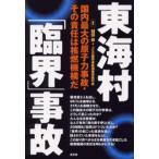 Yahoo!ぐるぐる王国2号館 ヤフー店東海村「臨界」事故 国内最大の原子力事故・その責任は核燃機構だ