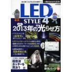 Yahoo!ぐるぐる王国2号館 ヤフー店LED STYLE 4