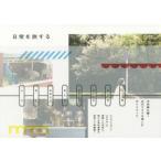 日常を旅する 中央線三鷹〜立川エリアを楽しむガイドブック